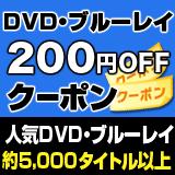 DVD・ブルーレイ200円OFFクーポン