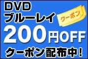 人気DVD4,949タイトルに使える200円引きクーポン!