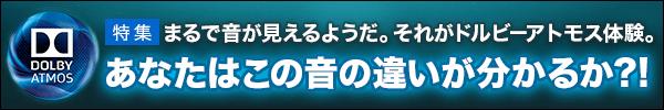 ドルビーアトモス疑似体験コーナーでサウンドチャレンジ!