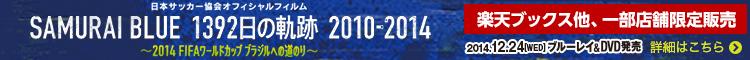 ���ܥ��å������ե������ե�����SAMURAI BLUE 1392��δ���2010-2014〜2014 FIFA���ɥ��å� �֥饸��ؤ�ƻ�Τ�〜��2014ǯ12��15��֥롼�쥤��DVDȯ��[��ŷ�֥å���¾������Ź��������]