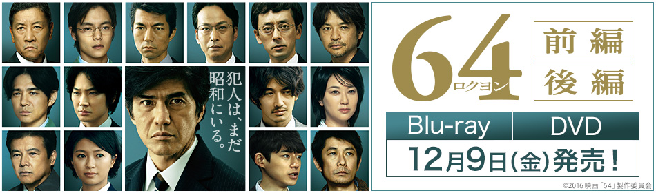 『64‐ロクヨン‐前編/後編』DVD・ブルーレイ12/9発売!