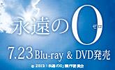 岡田准一主演『永遠の0』-その奇跡に、日本中が涙する。