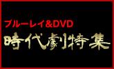 鬼平、剣客商売、仕事人など大人気TV時代劇シリーズ!