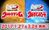 『ウルトラマングレート』 1/27&『ウルトラマンパワード』 3/24 Blu-ray発売!