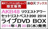楽天ブックス&公式ショップ限定!