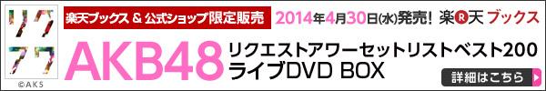 楽天ブックス&公式ショップ限定販売!AKB48リクアワ ライブDVD BOX