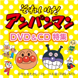 アンパンマン DVD・ブルーレイ・CD 特集