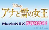 『アナと雪の女王 』期間限定ポイント5倍!ディズニー至上最高のNO,1大ヒット!