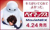 MovieNEX会員登録でポイントプレゼント!