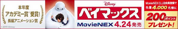 MovieNEX会員登録で200ポイントプレゼント!