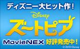 """動物たちの""""楽園""""を描く、ディズニー・アニメーション最新作!"""
