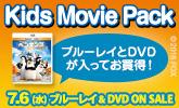 KIDS MOVIE PACK ブルーレイ&DVDが入ってお買い得!