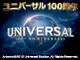 ユニバーサル映画100周年×楽天ブックス コラボ企画