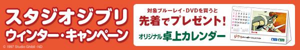 ジブリ ウインター・キャンペーン