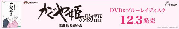高畑勲監督14年ぶりの最新作。スタジオジブリが描く真実(ほんとう)のかぐや姫
