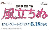 「風立ちぬ」6/18発売!宮崎駿監督作品BOXも要チェック!