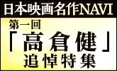 日本映画名作NAVI 忘れられない名作がここにある