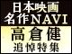 日本映画名作NAVI