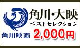 角川2,000円特集