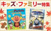 お子様と楽しみたい人気のアニメ、音楽をご紹介!