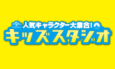 人気キャラクター大集合!キッズスタジオ!