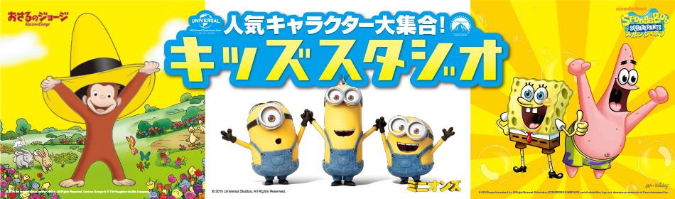 人気キャラクター大集合!キッズスタジオ!おさるのジョージ、ミニオンズ、スポンジ・ボブ