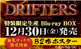 DRIFTERS 特装限定生産 Blu-ray BOX 12月30日発売!