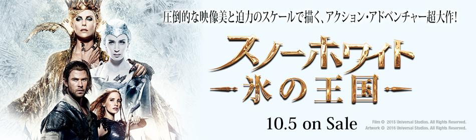 スノーホワイト/氷の王国2016/10/05(水)ブルーレイ+DVDセット発売! width=