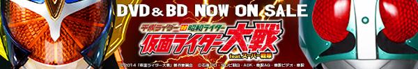 平成ライダー対昭和ライダー 仮面ライダー大戦 feat.スーパー戦隊