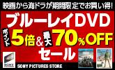 ソニー・ピクチャーズ エンタテインメント作品がブルーレイDVDポイント5倍・最大70%OFFセール