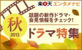 2013年秋放送の秋ドラマを大特集!!