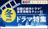 2014年1月スタートの冬ドラマ情報解禁!