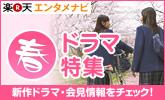 2014年4月スタートの春ドラマ情報公開!