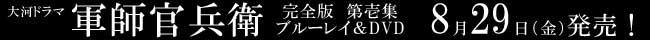 軍師官兵衛 完全版 ブルーレイ・DVD 2014年8月29日発売