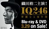 IQ246〜華麗なる事件簿〜 2017年3月29日発売!