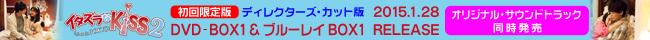 イタズラなKiss 2〜Love in TOKYO