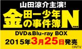 """山田涼介主演! 金田一シリーズ13年ぶりの""""連続ドラマ""""!"""