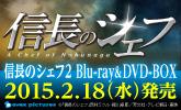 人気漫画原作ドラマ「信長のシェフ」の続編がDVD、Blu-ray化決定!