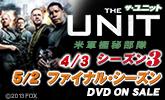 THE UNIT(ザ・ユニット) 米軍極秘部隊