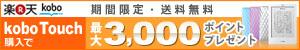 [楽天kobo]kobo Touch
