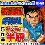 4誌連合 大チャンピオン祭 第4弾