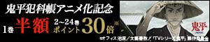 鬼平犯科帳アニメ化記念キャンペーン