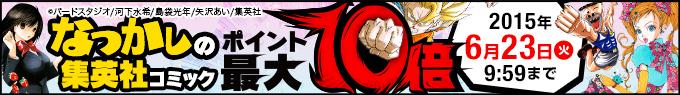 懐かしの集英社コミックが最大ポイント10倍キャンペーン