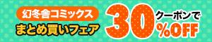 幻冬舎コミックスまとめ買いフェア