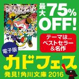 KADOKAWA・電子書籍も発見!カドフェス2016