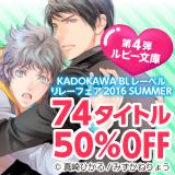 【KADOKAWA】BLレーベルリレーフェア2016SUMMER 第4弾