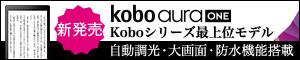 Kobo Aura ONE発売開始!