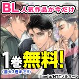 人気BLが最大3巻無料