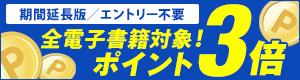 楽天Kobo電子書籍ストア: 期間延長版!全品ポイント3倍キャンペーン!