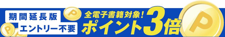 楽天Koboはまだまだお得!全品ポイント3倍キャンペーン!